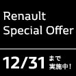 Renault 1.7% Special Offer