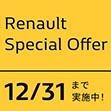 Renault 1.7% Special Offer