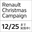 Renault Christmas Gift Campaign