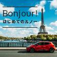 Bonjour! はじめてのルノー