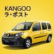 Renault KANGOO ラ・ポスト Debut.