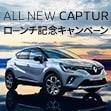 ALL NEW Renault CAPTUR ローンチ記念キャンペーン